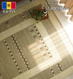 ウィルトン織りカーペット「ルーブラ」
