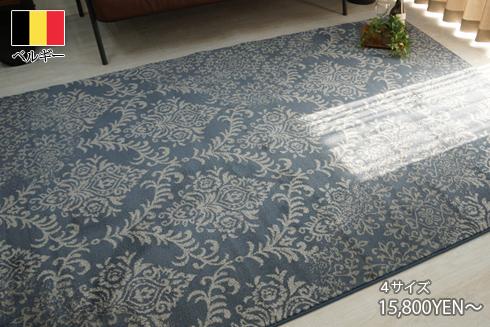 ウィルトン織りカーペット「ラディア ブルー」