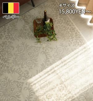 ウィルトン織りカーペット「ラディア アイボリー」