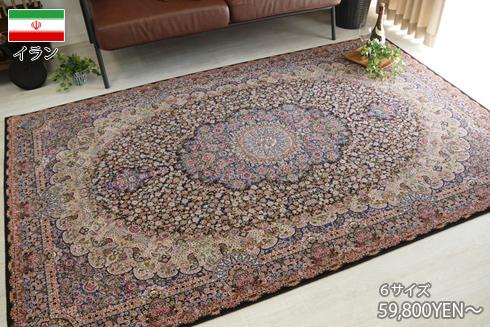 ウィルトン織りカーペット「ローラ」