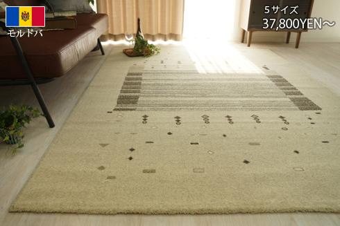 ウィルトン織りカーペット「シーケル」
