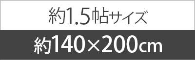 約140x200cm