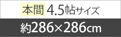 本間4.5帖