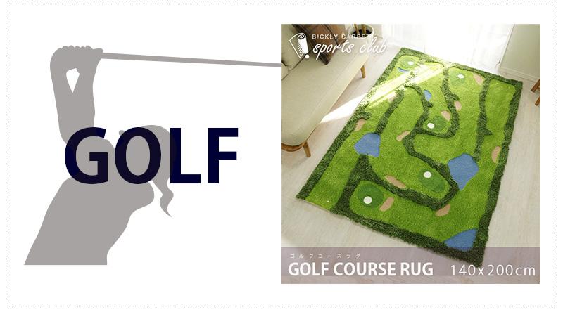ゴルフ スポーツラグ