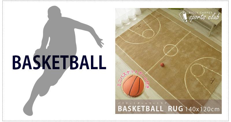 バスケ スポーツラグ