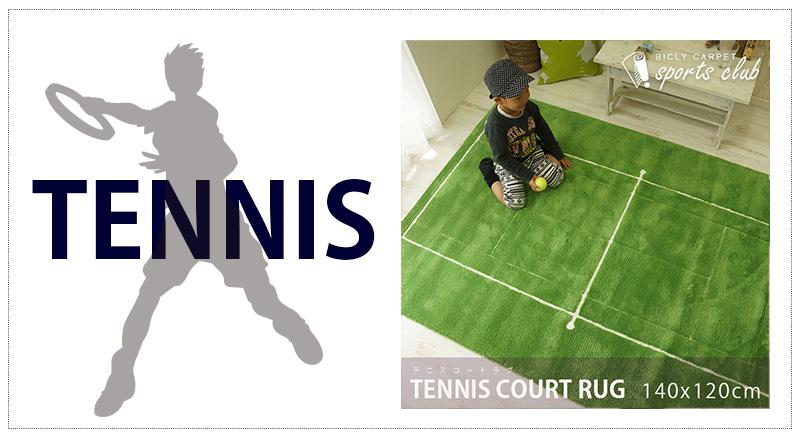 テニス スポーツラグ
