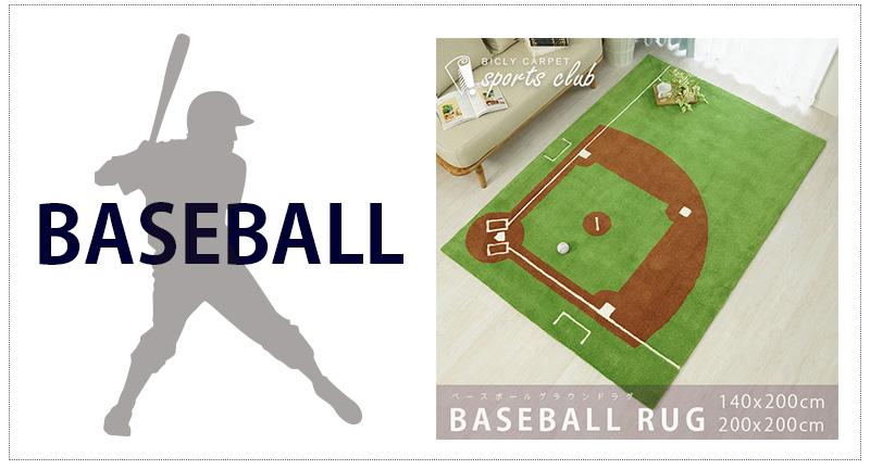 野球 ベースボール スポーツラグ