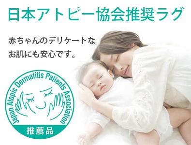 日本アトピー協会推奨ラグ&カーペット