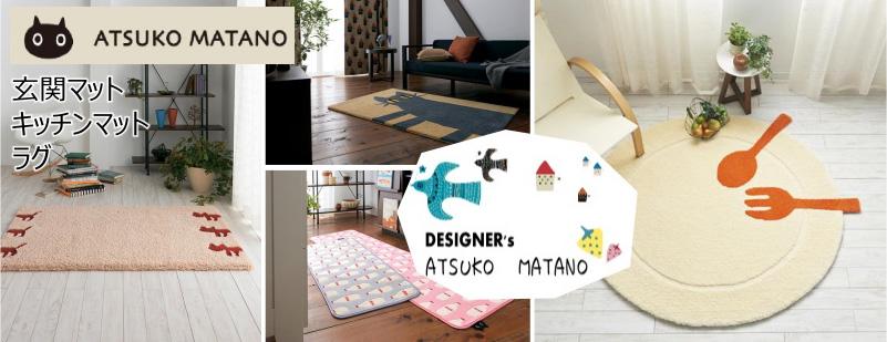 ATSUKO MATANOデザインのラグ&マット