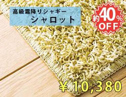 ウール 羊毛 ウィルトン織