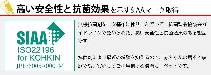 高い安全性と抗菌効果を示すSIAAマーク取得