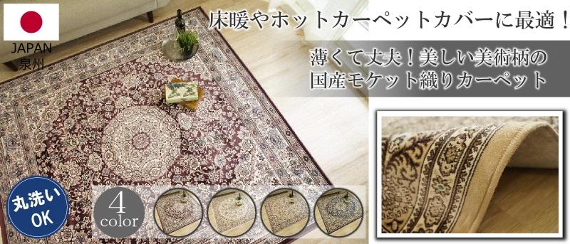 薄くて丈夫な国産モケット織りカーペット。美しい美術柄が魅力的です。汚れても洗濯できるので安心。