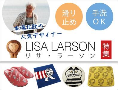 リサ・ラーソンデザインのラグ&マット