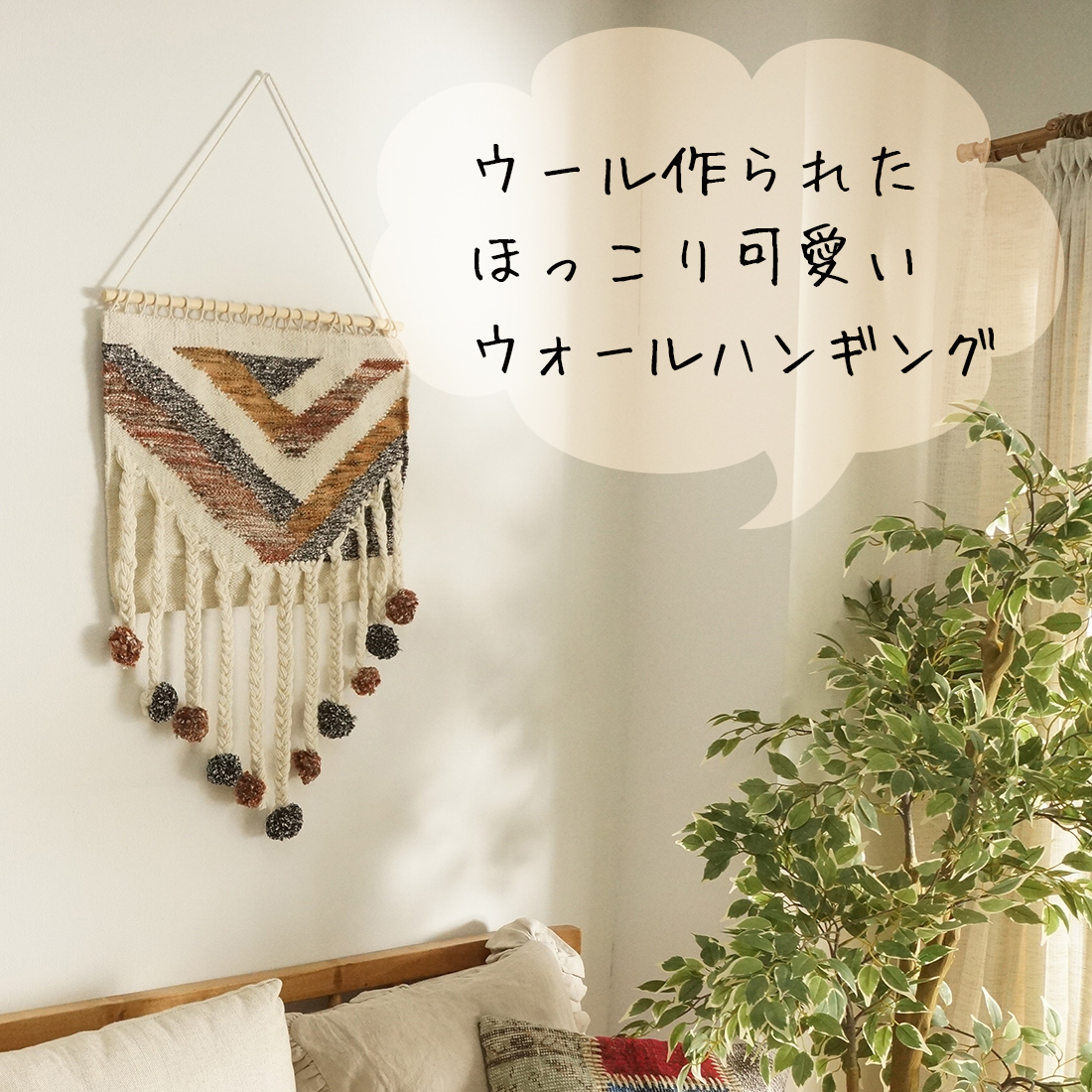 ウール 壁装飾 おしゃれ雑貨