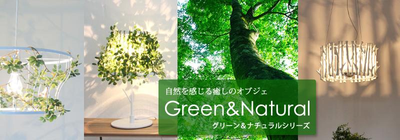 自然を感じる癒しのオブジェ。照明のグリーン&ナチュラルシリーズはこちら